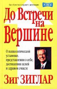 Бизнес книжки: Зиг Зиглар «До встречи на вершине»